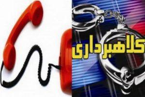 باند کلاهبرداری تلفنی در مهاباد متلاشی شد