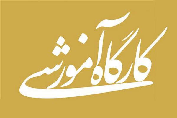 کارگاه آموزشی ضابطین دادگستری درشهرستان سردشت برگزار شد