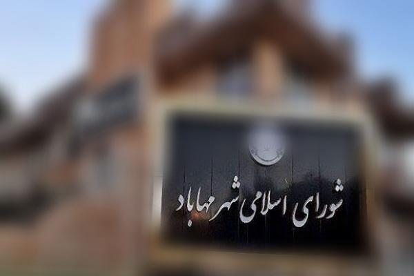 در خصوص انحلال شورای اسلامی شهر مهاباد استانداردرباره حکم شهردار مهاباد تصمیم میگیرد