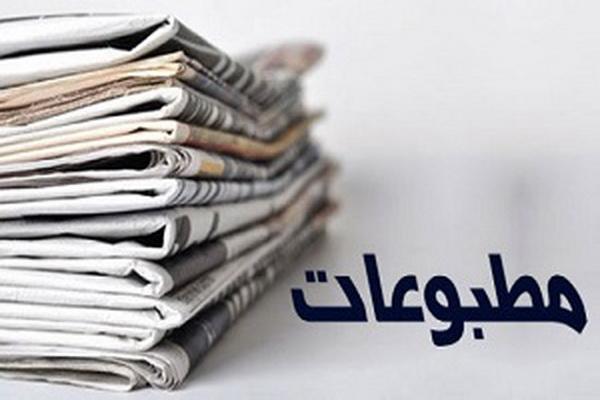 ۲۸ نشریه محلی در استان کردستان لغو امتیاز شدند