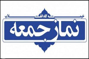 نماز جمعه شهرستان مهاباد برگزار می شود