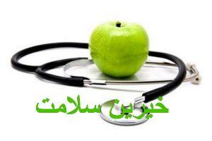 خیرین سلامت