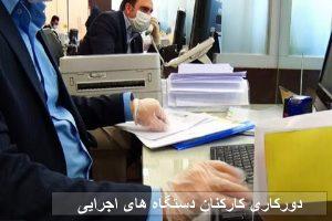 دورکاری کارکنان دستگاه های اجرایی در آذربایجان غربی تمدید شد