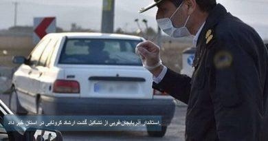 استاندار آذربایجانغربی از تشکیل گشت ارشاد کرونایی در استان خبر داد