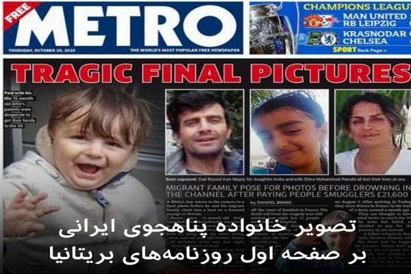 تصویر خانواده غرق شده سردشتی در کانال مانش فرانسه بر روی جلد روزنامه خارجی
