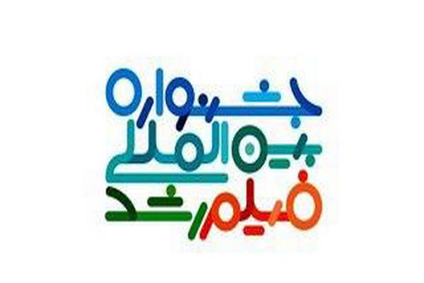 فراخوان پنجاهمین جشنواره فیلم رشد منتشر شد
