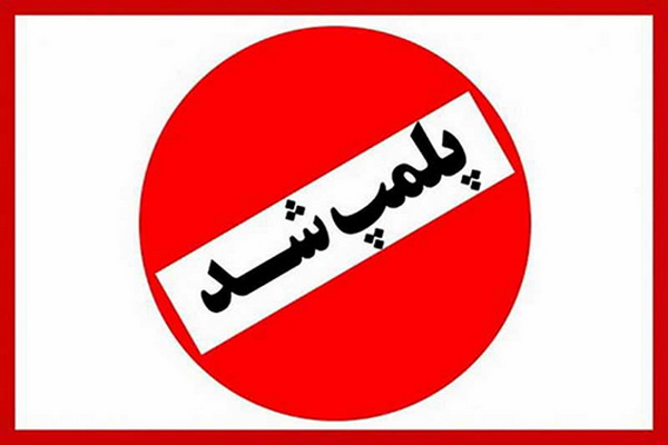 ۵ واحد صنفی به علت عدم رعایت پروتکل بهداشتی در بوکان پلمپ شد