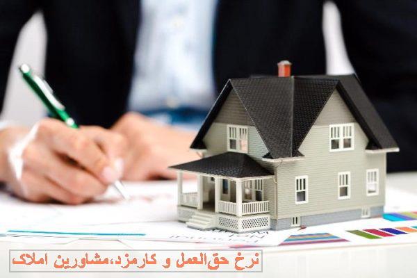 نرخ حقالعمل و کارمزد،مشاورین املاک در مهاباد تعیین شد