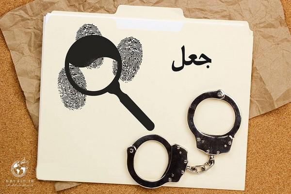 جاعل روادید در مهاباد دستگیر شد