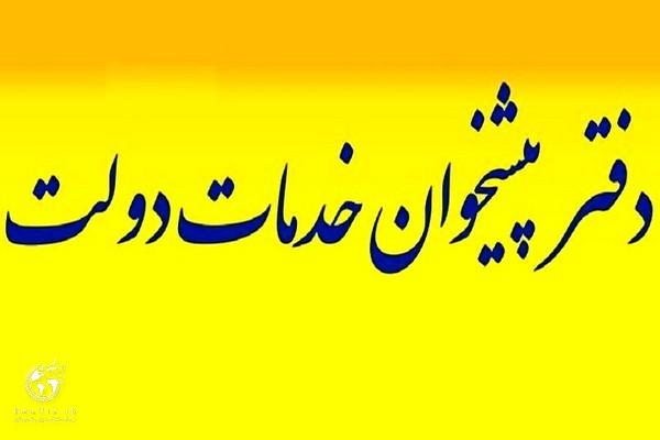 58 دفتر پیشخوان دولت در آذربایجان غربی ایجاد شد