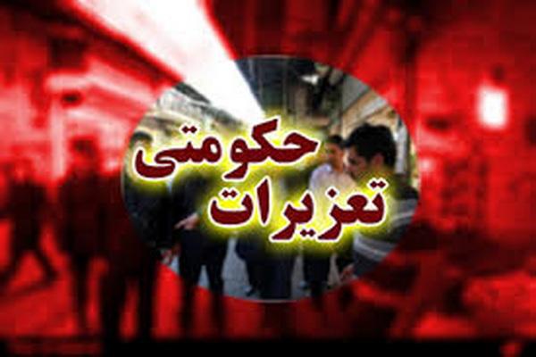تعزیرات حکومتی استان ایلام در خصوص گرانفروشی و احتکار کالا و خدمات هشدار داد