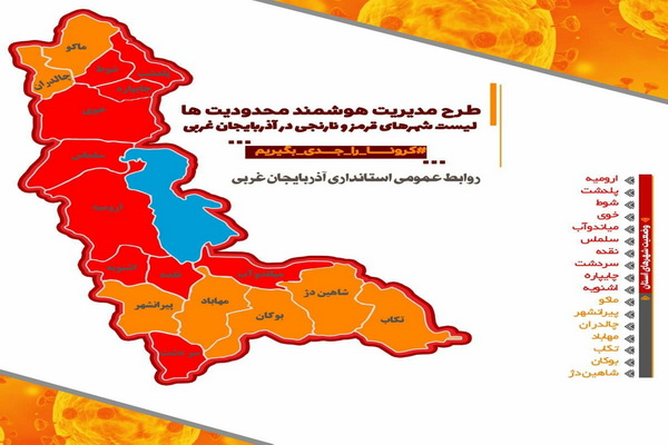 The city was marked by a red corona situation in West Azerbaijan