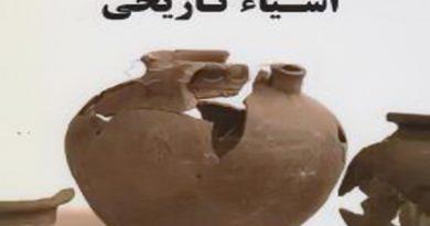 60 شی تاریخی به اداره میراث فرهنگی شهرستان پیرانشهر اهداء شد