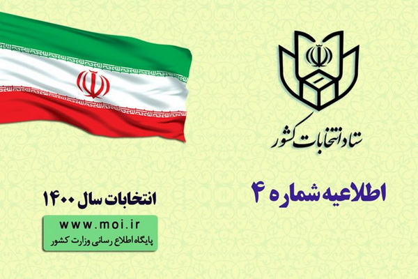 جزئیات ثبت نام در انتخابات ششمين دوره ی شوراها