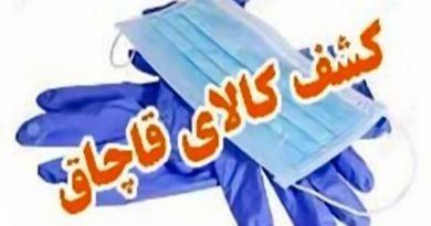 20 هزار عدد ماسک قاچاق در مهاباد کشف و ضبط شد