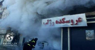 آرایشگاه زنانه در شهرستان مرزی بانه طعمه حریق شد