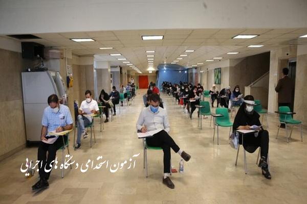 آزمون استخدامی دستگاه های اجرایی کشور در مهاباد برگزار شد