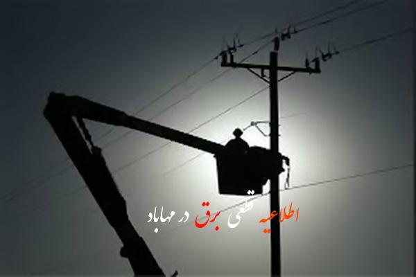 برق برخی از مناطق شهری مهاباد شنبه قطع می شود