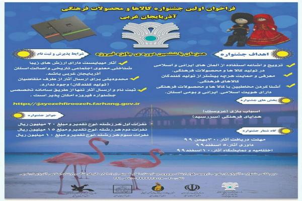 اولین جشنواره کالا و محصولات فرهنگی در آذربایجان غربی برگزار می شود