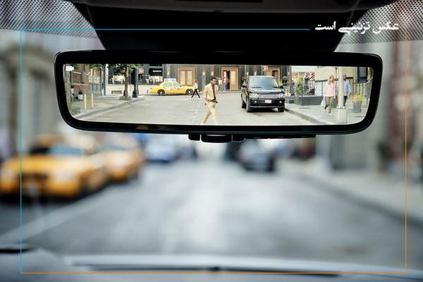 نقاط کور در آیینه های وسایل نقلیه و نحوه تنظيم صحيح آنها