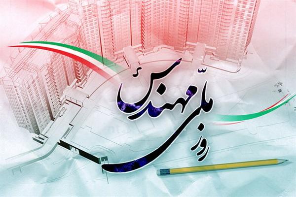 پیام معاونت استاندار و فرماندار ویژه شهرستان مهاباد به مناسبت روز ملی مهندس