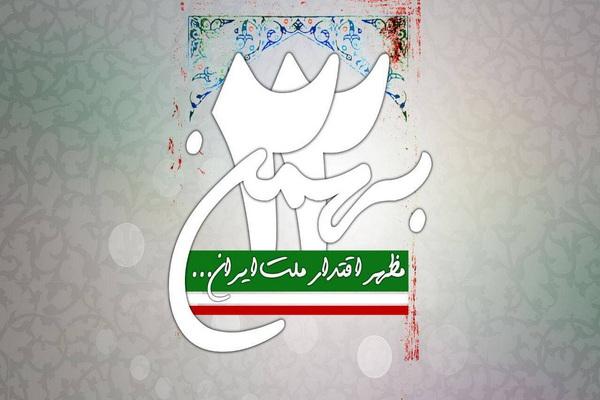 اطلاعیه رژه خودرویی و موتوری یوم الله ۲۲ بهمن در مهاباد
