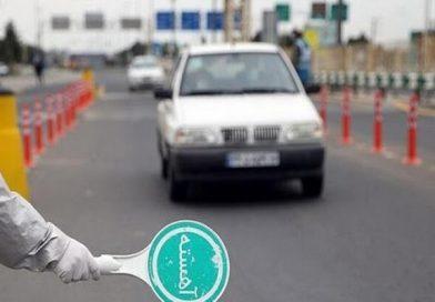 ورود کلیه مسافران نوروزی و پلاک های غیر بومی به سردشت ممنوع خواهد شد