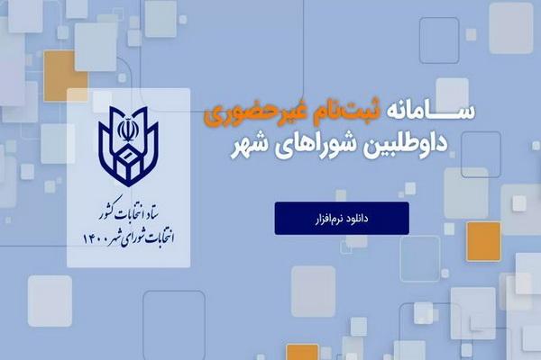 آغاز ثبت نام ششمین دوره انتخابات شوراهای اسلامی شهرستان مهاباد