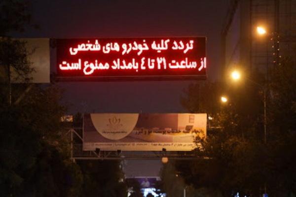 تداوم منع تردد شبانه در برخی از شهرهای استان آذربایجان غربی