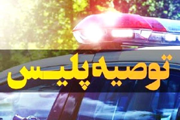 سهم پلیس و شهروندان در پیشگیری از سرقت منزل چقدر است؟