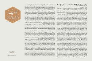 رهبر معظم انقلاب سال ۱۴۰۰ را سال «تولید، پشتیبانیها، مانعزداییها» نامگذاری کردند 5