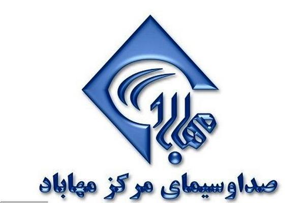 ویژه برنامههای صداوسیمای مرکز مهاباد در ایام نوروز اعلام شد