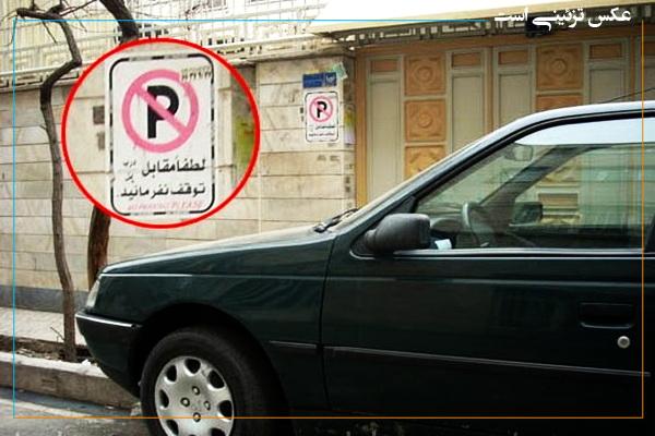 اگر خودروی جلوی درب پارک کرد،آیا جرمی واقع شده است؟
