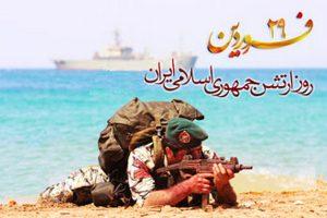 فرماندار مهاباد 29 فروردین روز ارتش را تبریک گفت