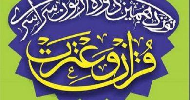 نوزدهمین آزمون سراسری قرآن کریم در مهاباد برگزار می شود