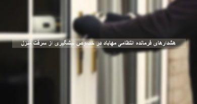 هشدارهای فرمانده انتظامی مهاباد در خصوص پیشگیری از سرقت منزل