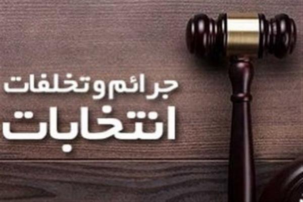 تبلیغات در فضای مجازی و تخلفات انتخاباتی در مهاباد رصد می شود