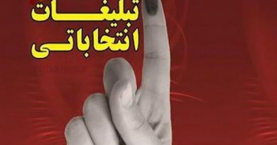 تجمع و گردهمایی زود هنگام تبلیغات انتخاباتی درمهاباد ممنوع است