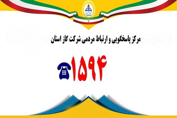 راه اندازی تلفن گویای ۱۵۹۴ شرکت گاز استان آذربایجانغربی