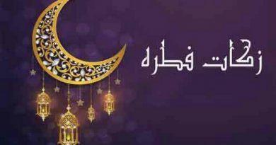 زکات فطریه و فدیه امسال مهاباد تعیین شد