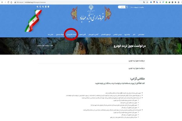 شهروندان مهابادی برای دریافت برگه تردد به سایت اینترنتی فرمانداری مهاباد مراجعه کنند