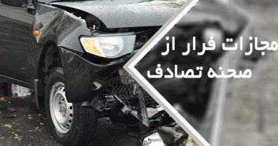 فرار از صحنه تصادف رانندگی چه مجازاتی خواهد داشت؟