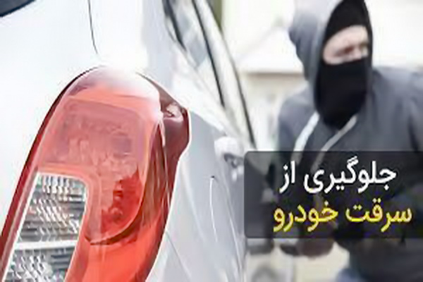 چگونه از سرقت اتومبیل خود پیشگیری کنیم؟