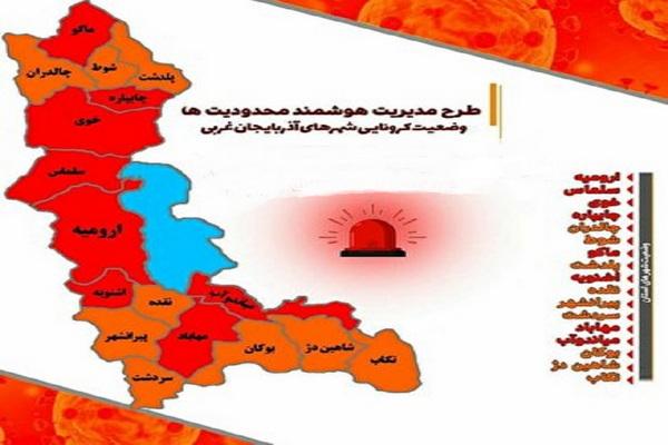 9 شهرستان آذربایجان غربی از وضعیت قرمز خارج شدند