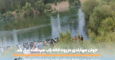 جوان مهابادی در رودخانه زاب سردشت غرق شد