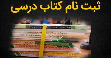 دانش آموزان مهابادی از 6 تیر ماه جهت ثبت سفارش کتاب اقدام کنند
