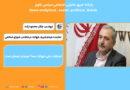 سهم مهاباد از اعتبارات لایحه بودجه ۱۴۰۰ / پادکست
