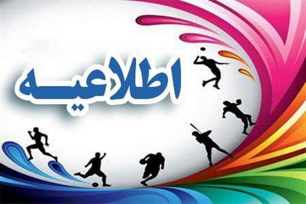 اطلاعیه هیئت ورزش های همگانی شهرستان مهاباد