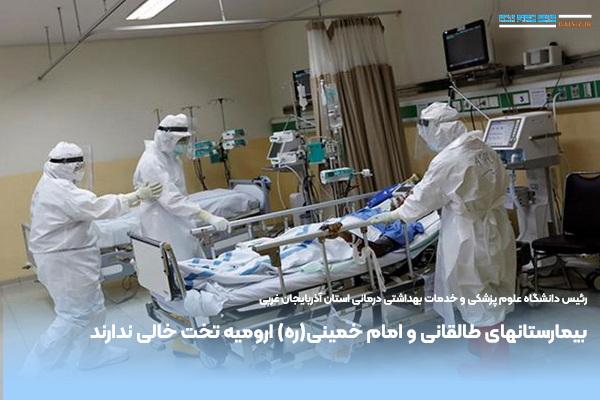 بیمارستانهای طالقانی و امام خمینی(ره) ارومیه تخت خالی ندارند