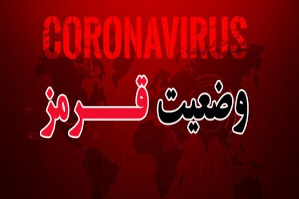 Mahabad and 16 other cities are in the red state of Corona